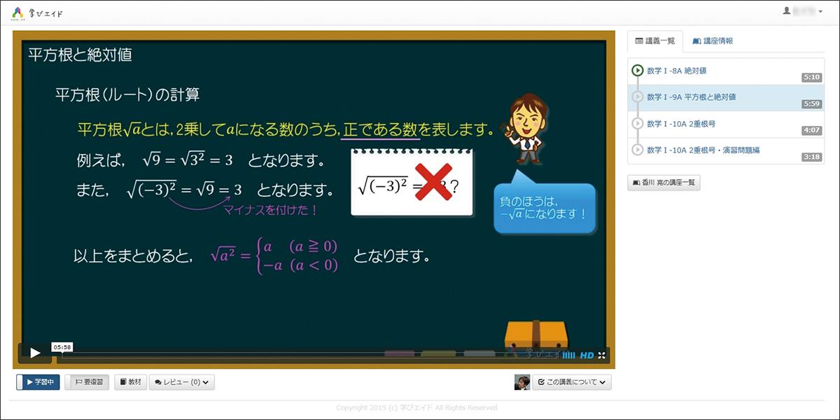 学びエイド映像授業画面2